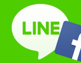 LINEとFacebook